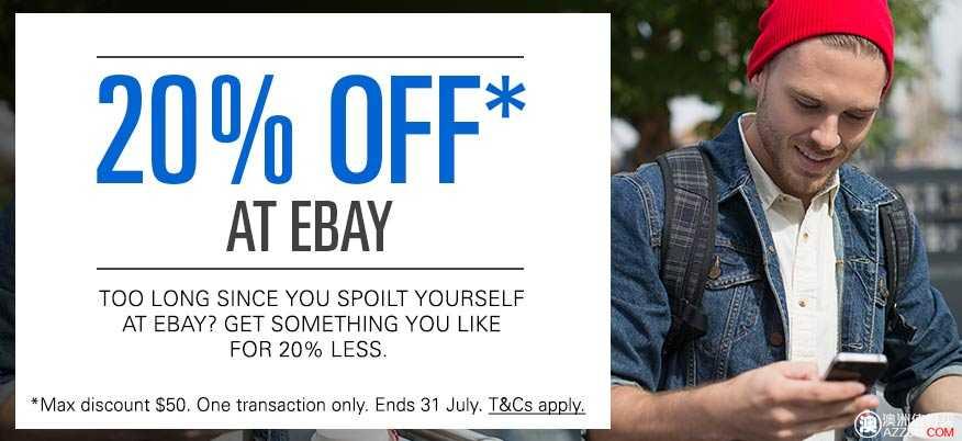 部分Ebay AU 的会员均可享 20%OFF的折扣!
