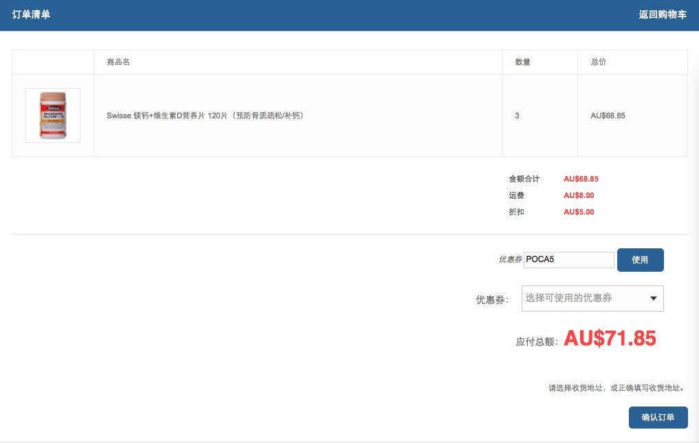 Pharmacy Online 中文官网 补钙专场