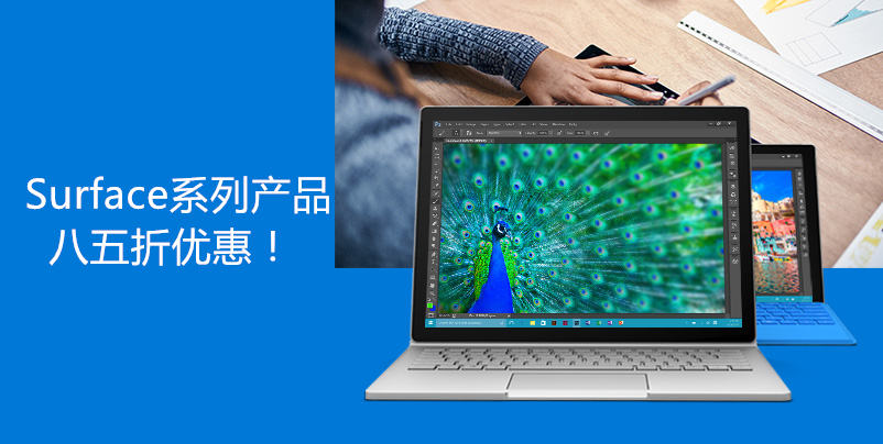 微软澳洲官网春季活动:Surface 系列产品 全线八五折优惠!