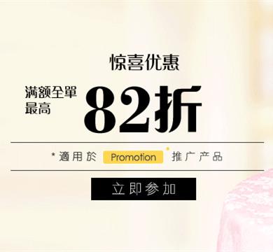 化妆品特卖网站Cosme-De 满减活动:低至八二折!