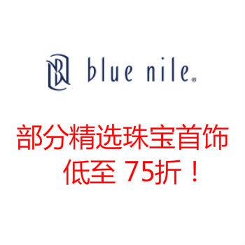 在线珠宝商 Blue Nile 情人节活动:部分精选首饰 低至75折优惠!