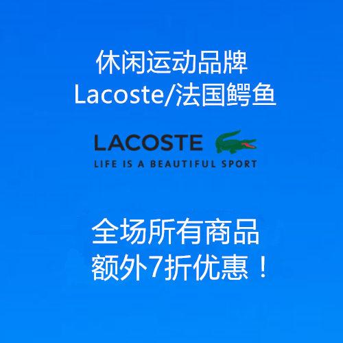 休闲运动品牌 Lacoste 法国鳄鱼 黑五活动:基本全场所有商品 – 7折优惠!