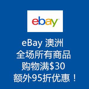 eBay 澳洲 – 全场所有商品购物满70刀 用码后可享额外95折优惠!