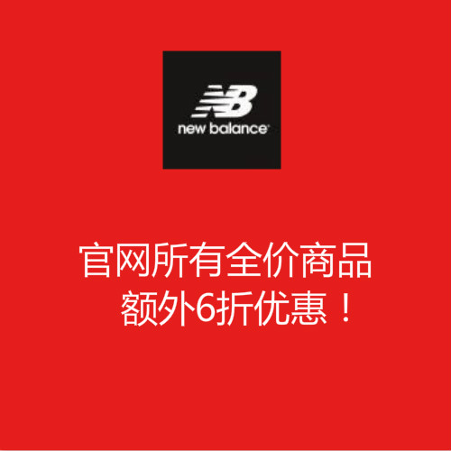 运动品牌 New Balance 澳洲官网活动:全场所有正价商品 – 6折优惠!