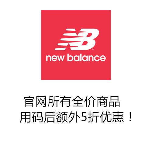 运动品牌 New Balance 澳洲官网 所有全价商品用码后可享半价优惠!