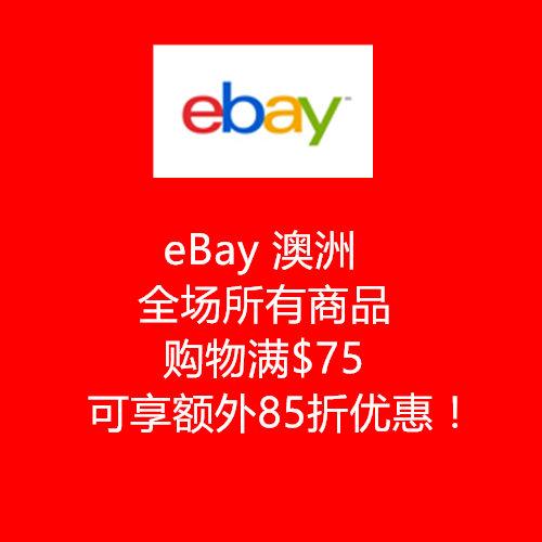 eBay 澳洲超级购物月活动:全场所有商品购物满$75 可享额外85折优惠!