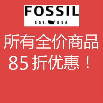 时尚品牌 Fossil VOSN 活动:全场所有全价商品额外 85折优惠!
