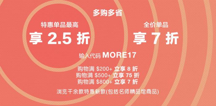 """时尚网站 Shopbop""""黑五""""特价活动:全价商品用码后可享低至7折优惠!"""