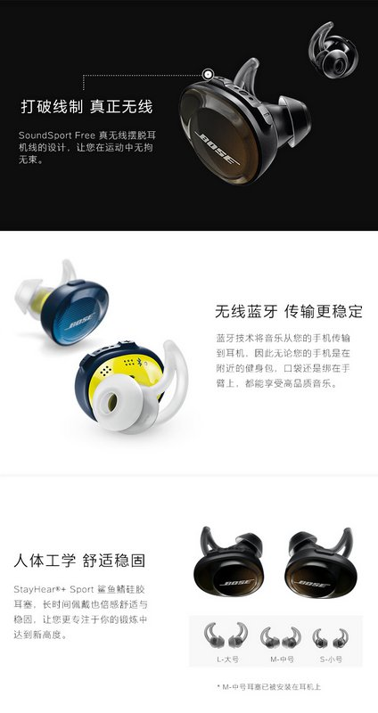 Bose SoundSport Free 真无线蓝牙运动耳机 三色可选 - 85折优惠!