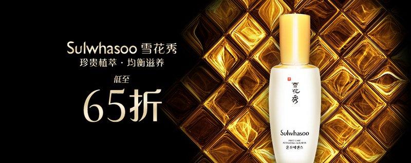 化妆品网站 Cosme-De 特卖:韩国护肤品牌 雪花秀 Sulwhasoo 部分精选商品