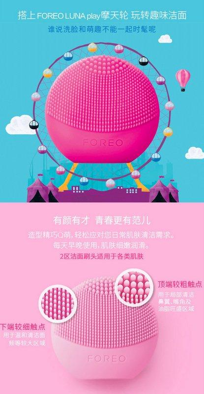 FOREO LUNA PLAY 电动洁面仪 非充电型 露娜玩趣版  - 低至3折优惠!