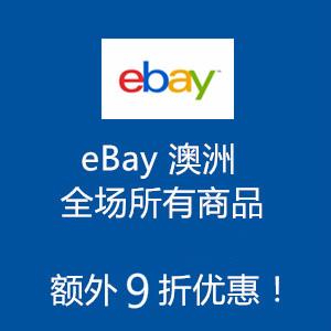 eBay 澳洲活动:基本全场所有商品 购物满$120 – 可享额外9折优惠!