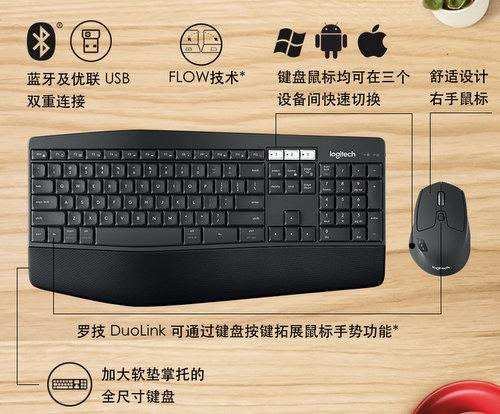 罗技 Logitech MK850 多设备无线键鼠套装 蓝牙优联双模 - 8折优惠!