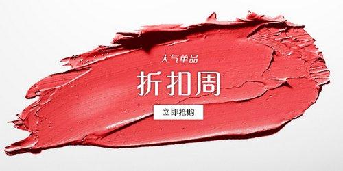 化妆品特卖网站 Cosme-De:SK-II、La Mer 等人气品牌激减优惠中!