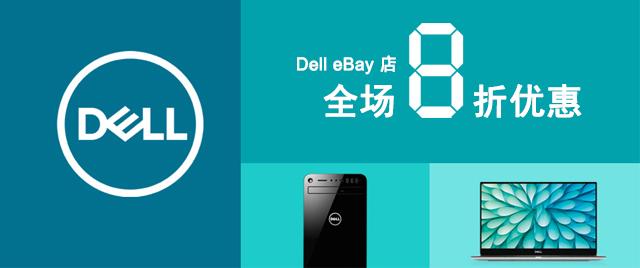 戴尔 Dell 官方 eBay 店活动:全场所有商品 – 额外8折优惠!