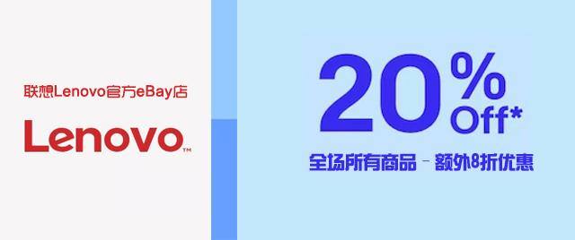 联想 Lenovo 官方 eBay 店:全场所有商品 – 额外8折优惠!