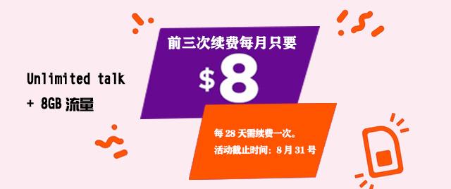 Amaysim Prepaid 套餐:Unlimited talk + 8GB流量 – 前三次续费每月只要$8! 价格不错!